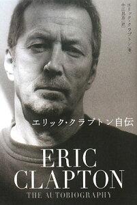 【送料無料】エリック・クラプトン自伝