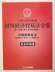 【送料無料】中華人民共和国対外経済貿易法令集(第1分冊(第1部 対外貿易))