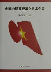 【送料無料】中国の開放経済と日本企業