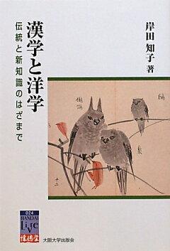 漢学と洋学