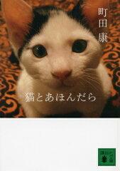 【楽天ブックスならいつでも送料無料】猫とあほんだら [ 町田康 ]