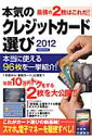 【送料無料】本気のクレジットカード選び(2012) [ 岩田昭男 ]