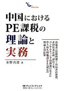 【送料無料】中国におけるPE課税の理論と実務 [ 水野真澄 ]
