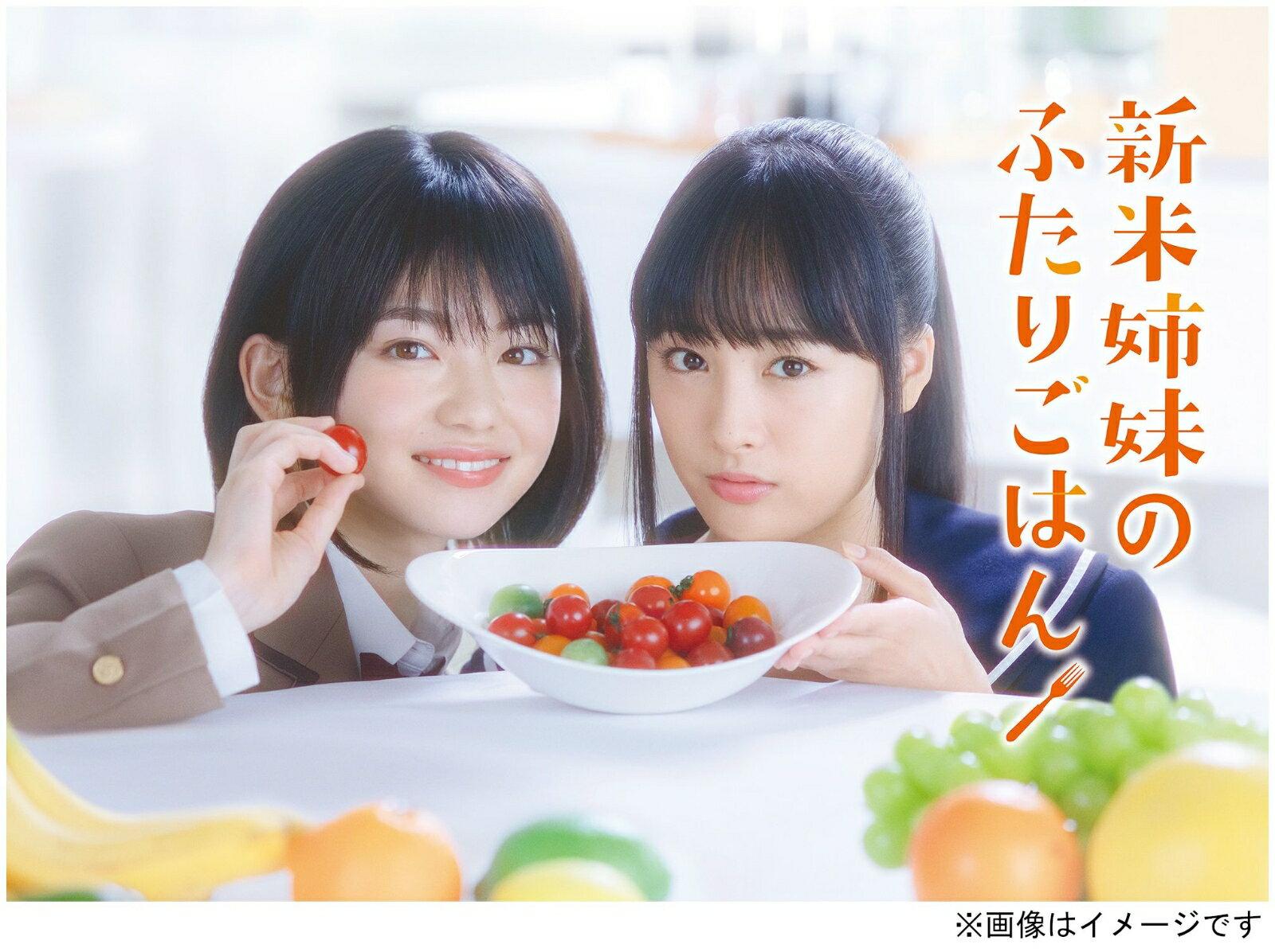 新米姉妹のふたりごはん Blu-ray BOX【Blu-ray】