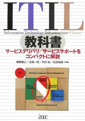 【送料無料】ITIL教科書