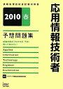 応用情報技術者予想問題集(2010春)