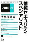 情報セキュリティスペシャリスト予想問題集(2010秋)