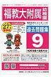 福岡教育大学附属幼稚園過去問題集9(H26+幼児テスト)(平成27年度用)