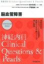 脳血管障害 (神経内科Clinical Questions & Pearl) [ 伊藤義彰 ]