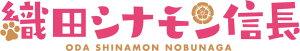 【楽天ブックス限定先着特典】織田シナモン信長 OriginalSoundTrack (場面写真ブロマイド付き)