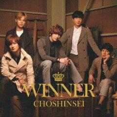 【送料無料】WINNER(超☆初回「おかえり。」盤 CD+DVD) [ 超新星 ]