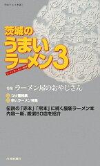 【送料無料】茨城のうまいラ-メン(3)