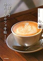 【送料無料】いばらきゆたりなカフェ手帖