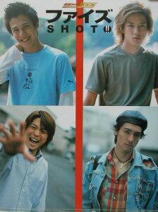 【送料無料】ファイズshot!!