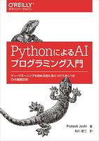 PythonによるAIプログラミング入門