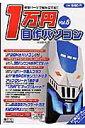1万円自作パソコン(vol.6)