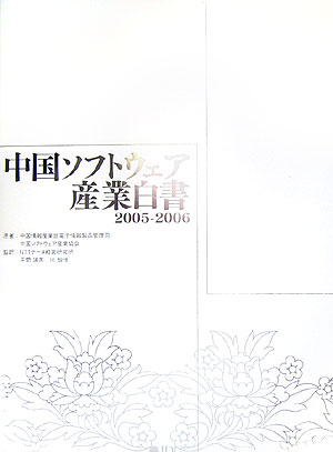 中国ソフトウェア産業白書(2005-2006) [ 中華人民共和国情報産業部 ]