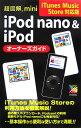 ・図解mini iPod nano & iPodオーナーズガイド