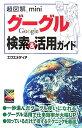 超図解miniグーグル検索&活用ガイド