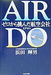 【送料無料】Air Do [ 浜田輝男 ]