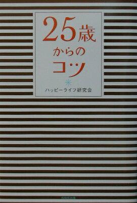 【送料無料】25歳からのコツ