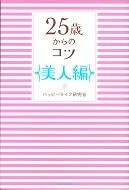【送料無料】25歳からのコツ(美人編)