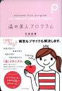 【送料無料】温め美人プログラム