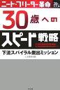 ニート・フリーター革命30歳へのスピード戦略