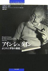 【送料無料】アインシュタイン