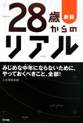 【送料無料】28歳からのリアル新版