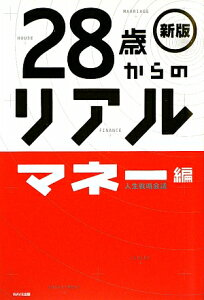 【送料無料】28歳からのリアル(マネ-編)新版 [ 人生戦略会議 ]