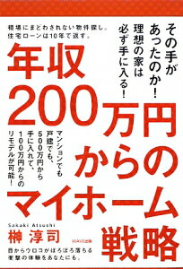 【送料無料】年収200万円からのマイホーム戦略