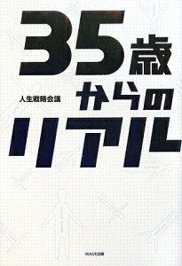 【送料無料】35歳からのリアル [ 人生戦略会議 ]