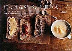 【送料無料】にっぽんのパンと畑のスープ [ 白崎裕子 ]