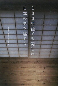 【送料無料】100年経ても美しい日本の家を建てる
