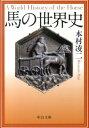 馬の世界史
