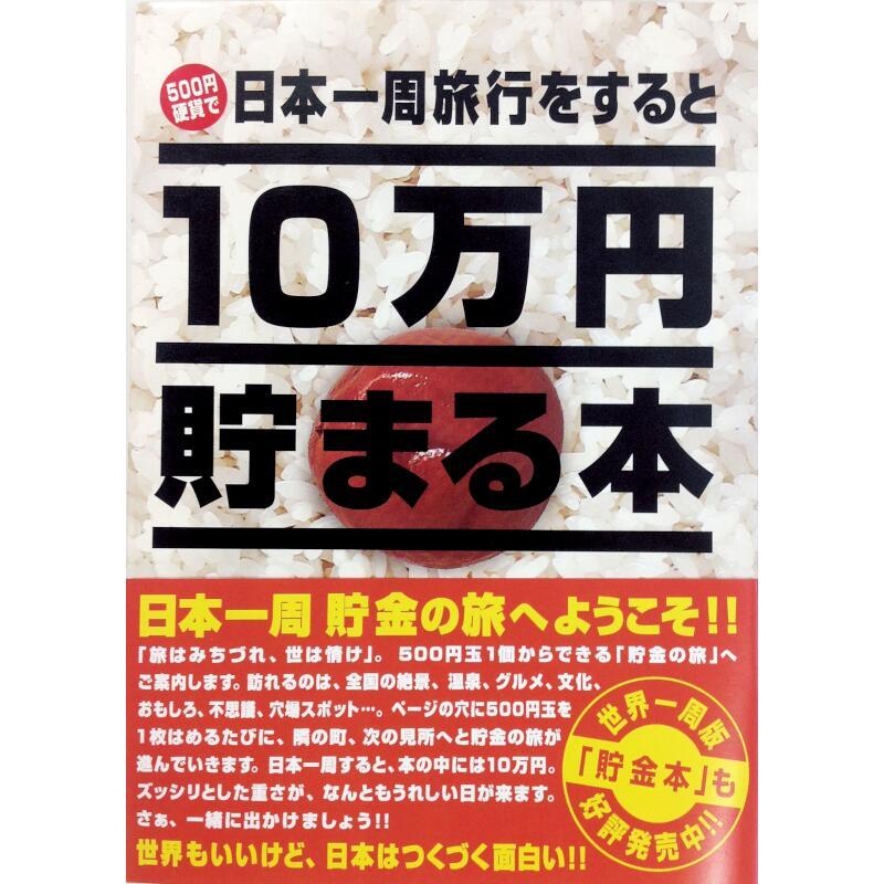 日本一周旅行をすると10万円貯まる本