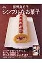 【送料無料】シンプルなお菓子