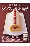 【送料無料】シンプルなお菓子 [ 藤野真紀子 ]