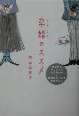 【送料無料】卒婚のススメ [ 杉山由美子 ]