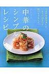 中華のシンプルレシピ 北京の家庭料理には、うまみを引き出す技がありました (オレンジページブックス) [ 潘薇 ]