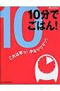 【送料無料】10分でごはん!