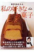 【送料無料】藤野真紀子の私の好きなお菓子 [ 藤野真紀子 ]
