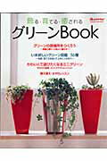 【送料無料】グリ-ンbook