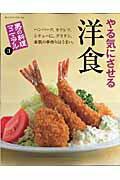 【送料無料】やる気にさせる洋食