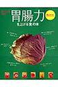 【送料無料】胃腸力を上げる「食」の本