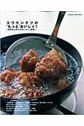 """コウケンテツの""""もっと""""おいしく!料理を上手に作る「コツ」満載!"""