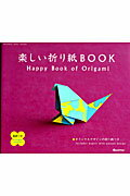 【送料無料】楽しい折り紙book [ 小林一夫(折り紙) ]