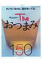 Theおつまみ150