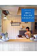 青柳啓子のナチュラルスタイルブック